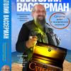 АСТ! Сундук истории. А. Вассерман
