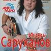 Концерт Игоря Саруханова 14-го июня ДК Ленсовета