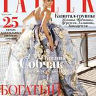 Ксения Собчак штурмует Нью-Йорк на обложке Tatler