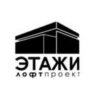 Лофт-проект ЭТАЖИ