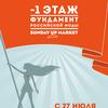 SUNDAY UP MARKET - ФУНДАМЕНТ РОССИЙСКОЙ МОДЫ