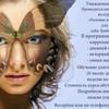 «Основы макияжа для себя Любимой»
