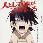 Божественная комедия по-японски