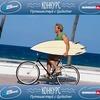 Конкурс на лучшую статью о серфинге