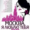 «Москва, я украл тебя»
