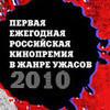 I Ежегодная Российская Кинопремия в Жанре Ужасов