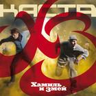 КАСТА - Хамиль и Змей (2010)