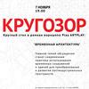 КРУГОЗОР: Архитектурная дискуссия в рамках воркшопа Play ARTPLAY