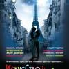 5 лучших французских комедий конца 2011- начала 2012