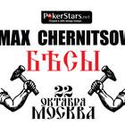 Играем в карты с MAX CHERNITSOV