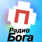 Радио Бога 7. Глеб Шарафиев