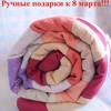 Ручные одеяльца