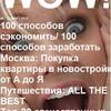 Тизер дня: WOW! 3 - 100 способов сэкономить/ 100 способов заработать