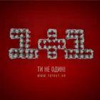 """11"" – Загальнонацональний украномовний телеканал"