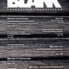 BLANK #4: Дизайн и Технологии