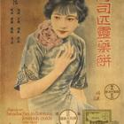 Будьте здоровы. Китайские плакаты на тему здоровья