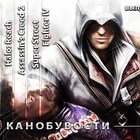 Канобувости: Assassin's Creed 2, Fable 3, Halo: Reach