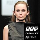 RFW ДЕНЬ 3 (CATWALKS)
