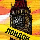 Кто поедет в Лондон?