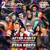 After-party концерта-презентации нового альбома «Руки Вверх»