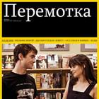 Журнал о кино «Перемотка». Номер 2