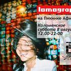 Крупнейшая выставка Ломографии в России