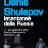 Российские фотографы на фестивале «Marsciano Arte Giovani 2012»