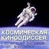Космическая киноодиссея: 30 лучших фильмов о Космосе