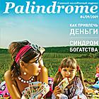 "Свежий номер журнала ""Palindrome"""