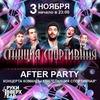 After-party концерта команды КВН «Станция Спортивная»