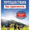 """Светлана Сысоева """"Путешествия без турагентств"""""""