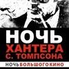«НОЧЬ Хантера С. Томпсона» в рамках проекта «Ночь БОЛЬШОГО кино»