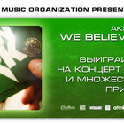 We Believe In Music – Linkin Park и DF Music Org