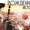 """""""Рожденный заново. История солдата"""" на """"Платформе""""// Слово драматурга"""