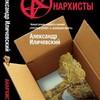 """АСТ! """"Анархисты"""" А. Иличевский"""