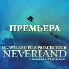 Тизер сноубордкино Neverland с интервью