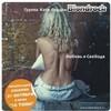 Дебютный диск BLONDROCK в журнале BILLBOARD