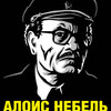 """""""Алоис Небель и его призраки"""" - отзывы"""