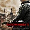 «Заложница-2»