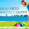 Новый проект theOUTFIT.ru - ваш гардероб online