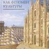 """книга """"Золотой век Grand Tour: путешествие как феномен культуры"""""""