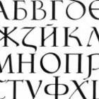 Выдающиеся российские шрифтовики и каллиграфы