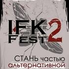 Группа IFK возрождает уникальный фестиваль