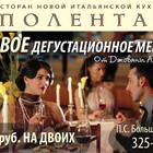 Новое дегустационное меню в ресторане «Полента»