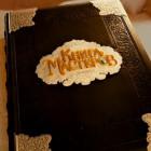 Книга Мастеров