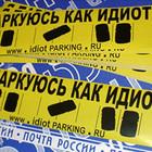Гринбомберы. «Я паркуюсь, как идиот!»