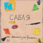 «Сабля»: презентация альбома