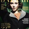 Harper's Bazaar в сентябре