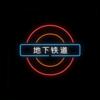 Тест дня: угадайте компанию по логотипу на китайском