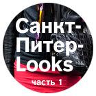 Санкт-Питер-Looks — часть 1